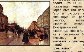 """Цитаты из повести """"невский проспект"""" гоголя"""