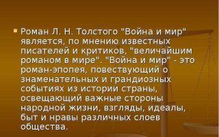 """Критика о романе """"война и мир"""" толстого: отзывы современников, анализ"""