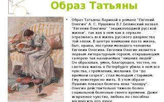 """Образ татьяны лариной в романе """"евгений онегин"""" пушкина в цитатах"""