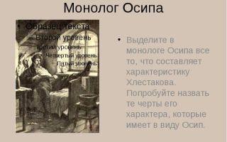 """Монолог осипа из комедии """"ревизор"""" гоголя (текст отрывка)"""