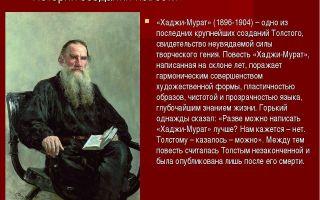"""История создания повести """"хаджи-мурат"""" льва толстого"""