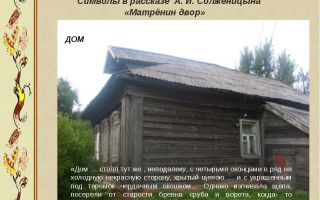 """Дом матрены в рассказе """"матренин двор"""" солженицына: описание дома"""