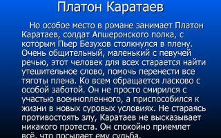 """Платон каратаев в романе """"война и мир"""": образ и характеристика, описание портрета, смерть героя"""