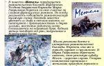 """Краткое содержание """"метель"""" пушкина: пересказ сюжета, повесть в сокращении"""