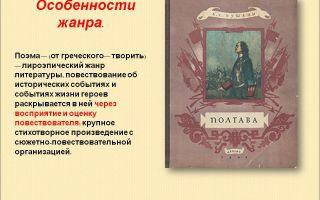 """Особенности жанра поэмы """"полтава"""" пушкина: жанровая принадлежность"""