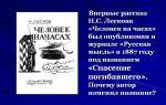 """История создания рассказа """"человек на часах"""" лескова: прототипы героев"""