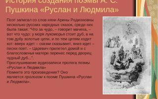 """История создания поэмы """"руслан и людмила"""" пушкина"""
