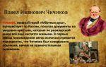 """Биография павла ивановича чичикова в поэме """"мертвые души"""": история жизни, судьба героя"""