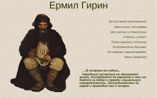 """Ермил гирин в поэме """"кому на руси жить хорошо"""": образ, характеристика, описание"""