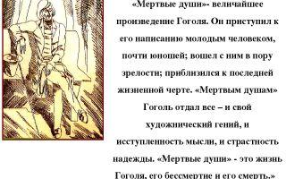 """Краткое содержание """"мертвые души"""" гоголя: пересказ сюжета, поэма в сокращении"""