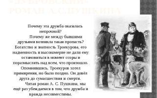 """Дружба и вражда между дубровским и троекуровым в романе """"дубровский"""": причины ссоры"""