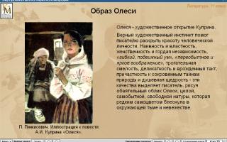"""Критика о повести """"олеся"""" куприна, отзывы современников"""