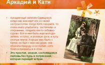 """История любви аркадия кирсанова и кати локтевой в романе """"отцы и дети"""": отношения героев"""