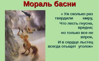 """Мораль басни """"пастух"""" крылова (анализ, суть, смысл)"""