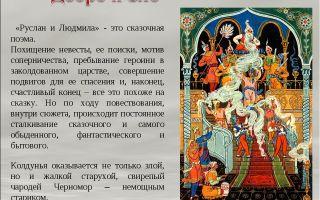 """Краткое содержание поэмы """"руслан и людмила"""" пушкина: краткий пересказ сюжета, поэма в сокращении"""