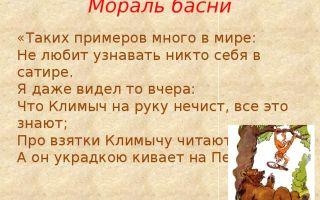 """Мораль басни """"напраслина"""" крылова (анализ, суть, смысл)"""