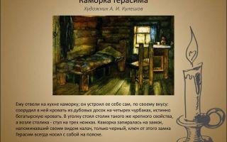 """Каморка герасима в рассказе """"муму"""": описание в цитатах (жилище, комната)"""