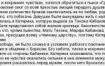 """Герои пьесы """"бесприданница"""" островского: краткая характеристика персонажей (список, таблица)"""