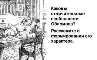 """Иллюстрации к роману """"обломов"""" гончарова (картинки, рисунки)"""