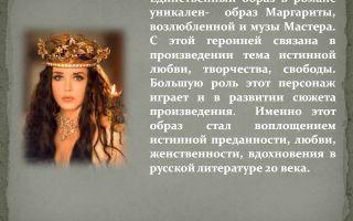 """Наташа в романе """"мастер и маргарита"""": характеристика, образ, описание"""