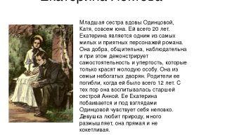 """Отношения и любовь владимира ленского и ольги лариной в романе """"евгений онегин"""""""