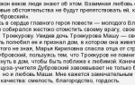"""Образ и характеристика константина левина в романе """"анна каренина"""": описание внешности и характера"""