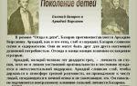 """Цитаты из романа """"отцы и дети"""" тургенева: интересные высказывания базарова, братьев кирсановых и др."""