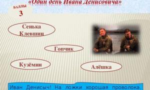 """Тест по рассказу """"один день ивана денисовича"""": вопросы и ответы по тексту (викторина)"""