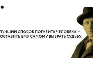 "Цитаты из романа ""мастер и маргарита"" булгакова: афоризмы, крылатые выражения, мудрые фразы"