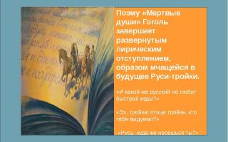 """""""и какой же русский не любит быстрой езды?"""" отрывок из поэмы """"мертвые души"""" (текст эпизода, фрагмент, отрывок)"""