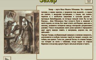 """Образ захара в романе """"обломов"""" гончарова: портрет в цитатах"""