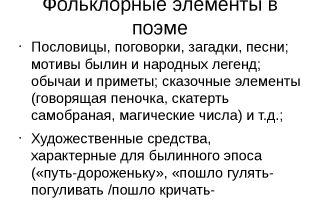 """Поговорки в поэме """"кому на руси жить хорошо"""" некрасова (фольклор)"""