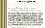"""Краткое содержание """"очарованный странник"""" лескова: пересказ сюжета, повесть в сокращении"""