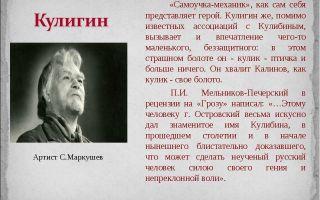 """Образ и характеристика кулигина в пьесе """"гроза"""" островского"""