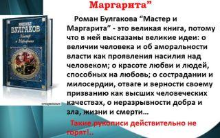 "Ласточкин в романе ""мастер и маргарита"" булгакова"