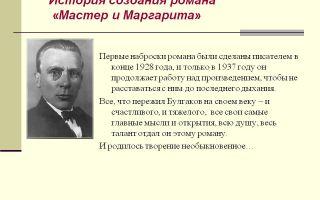 """История создания романа """"мастер и маргарита"""" булгакова: история написания и публикации"""