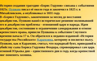 """История создания трагедии """"борис годунов"""" пушкина: история публикации, интересные факты"""