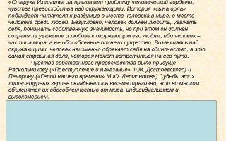 """Анализ легенды о ларре из рассказа """"старуха изергиль"""" горького"""