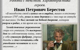 """Иван петрович берестов в повести """"барышня-крестьянка"""" пушкина"""