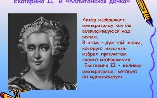 """Екатерина ii в романе """"капитанская дочка"""" пушкина: образ, характеристика, описание"""