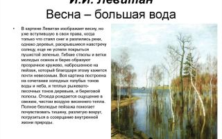 """Сочинение по картине """"весна. большая вода"""" левитана: описание картины и ее анализ"""