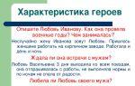 """Образ и характеристика любови васильевны в рассказе """"возвращение"""" а. платонова: описание в цитатах"""