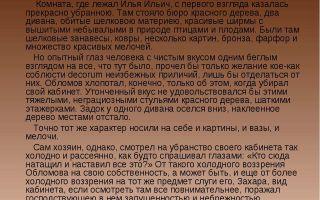 """Квартира и кабинет обломова в романе """"обломов"""": описание интерьера, комнат и дивана"""
