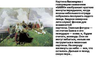 """Сочинение по картине """"баян"""" васнецова: описание картины и ее анализ"""