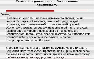 """План странствий ивана флягина в повести """"очарованный странник"""" лескова"""