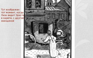 "Иллюстрации к повести ""бедная лиза"" карамзина (картинки, рисунки)"