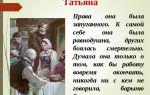 """Татьяна в рассказе """"муму"""" тургенева: образ, характеристика, описание, отношения с герасимом"""