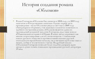 """История создания романа """"обломов"""" гончарова: творческая история произведения"""