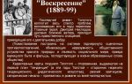 """Анализ романа """"воскресение"""" льва толстого: суть, смысл, идея"""