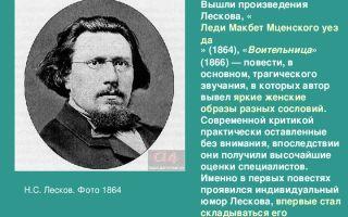 Критика о творчестве н. лескова, отзывы о произведениях